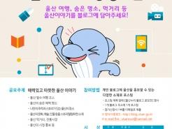 2014 울산누리 블로그 포스팅 공모전 개최