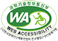 (사)한국장애인단체총연합회 한국웹접근성인증평가원 웹 접근성 우수사이트 인증마크(WA인증마크)