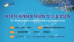세계한인무역협회 제18차 세계대표자 대회 및 수출 상담회