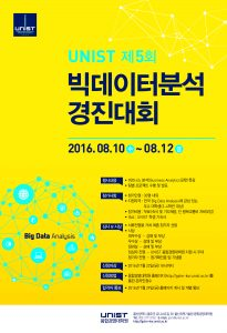 UNIST 5th Big Data Analysis Competition 2016 포스터