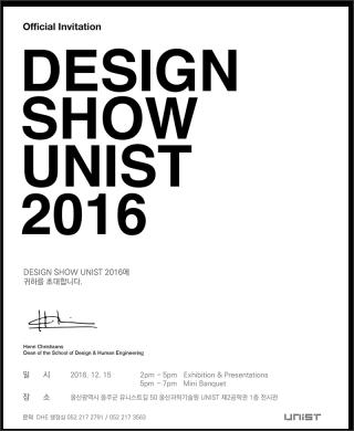 DESIGN SHOW UNIST 2016