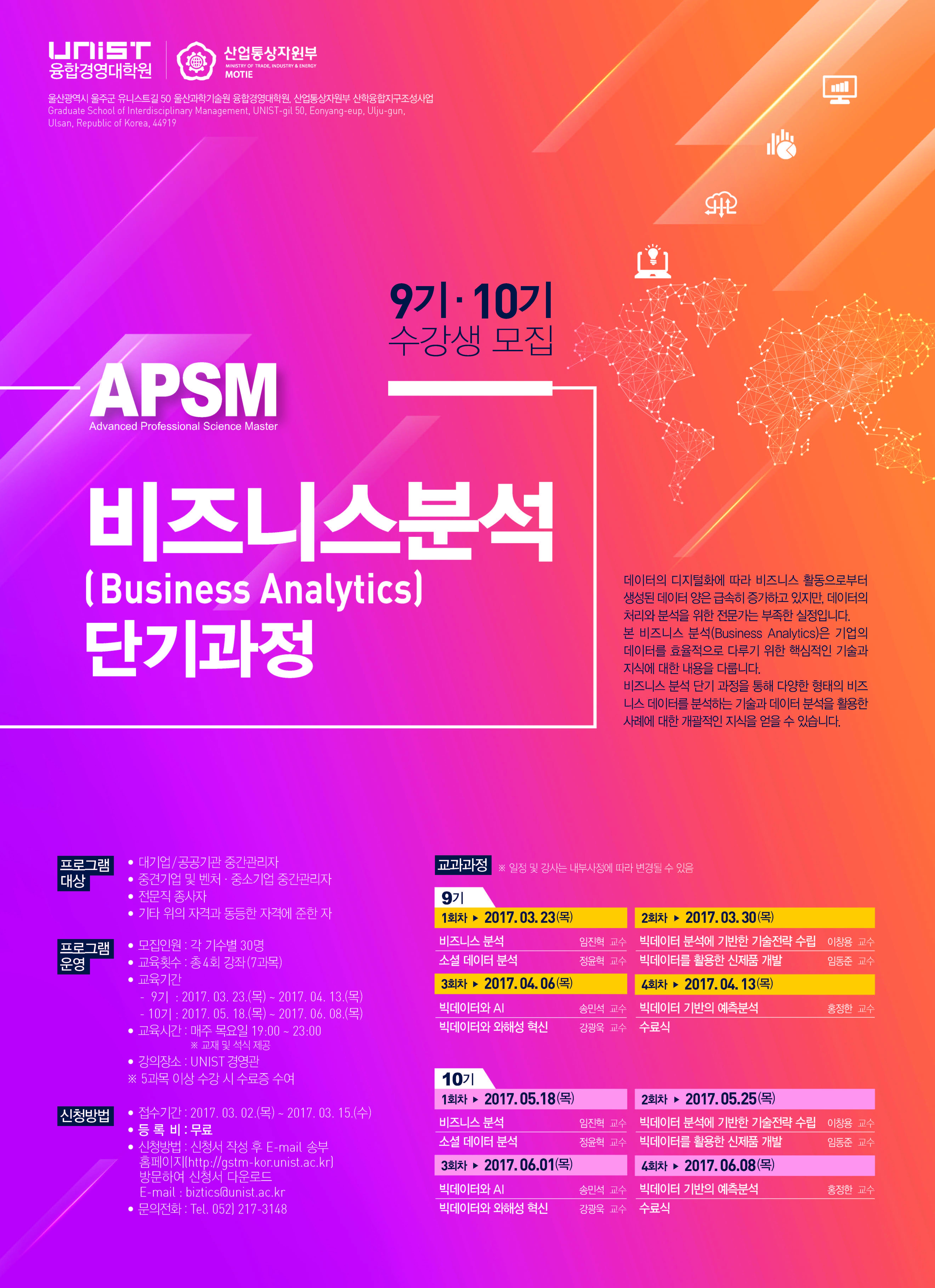 APSM 비즈니스 분석 단기과정 안내