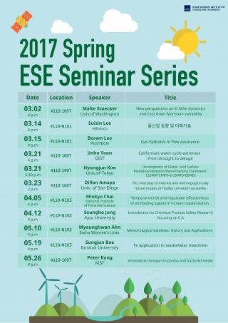 도시환경공학부 세미나 개최(2017년 봄학기-6)