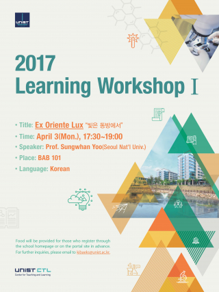 Learning-Workshop-1-포스터