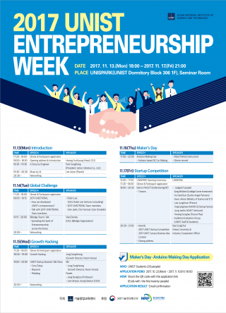 2017 UNIST Entrepreneurship Week 개최