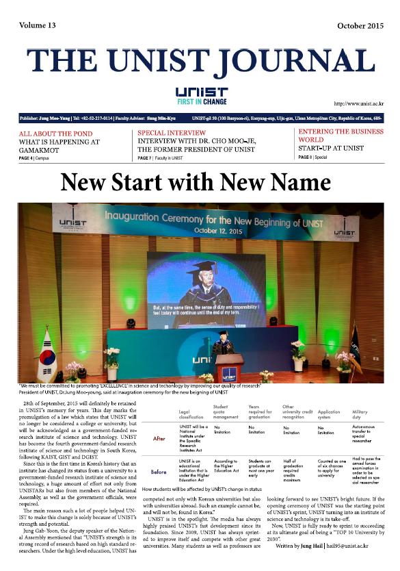 UNIST Journal 13
