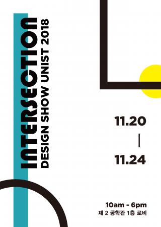 Design Show UNIST 2018, Opening!