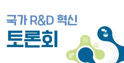 국가 R&D 혁신 토론회