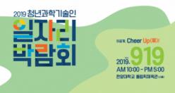 2019 청년과학기술인 일자리 박람회