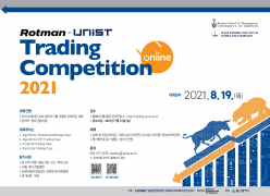 Rotman-UNIST Trading Competition 2021